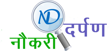 Naukri Darpan in Hindi